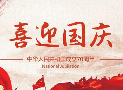广州装修公司名杰装饰与您欢度国庆