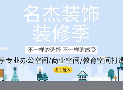 签约广州中邦物流公司1000方办公室装修施工