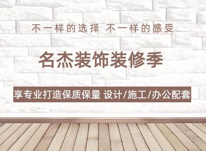 名杰装饰成功签约300方办公室装修设计