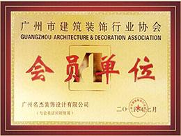 广州装饰会员单位