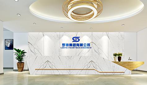 广州罗特集团办公室装修