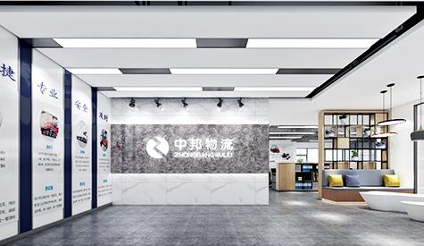 广州市中邦物流有限公司装修