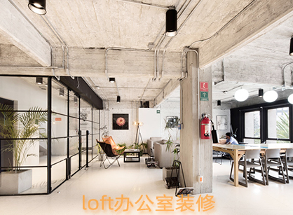 loft办公室装修要点总结