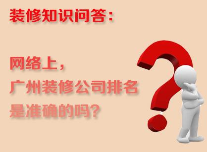 网上搜索到的广州装修公司排名是准确的吗