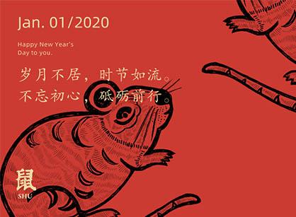 广州装修公司陪您喜迎2020年