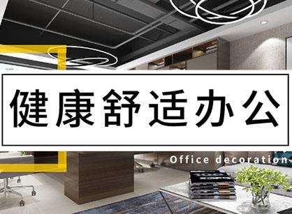 广州装修公司告诉你伤害视力的灯光要杜绝