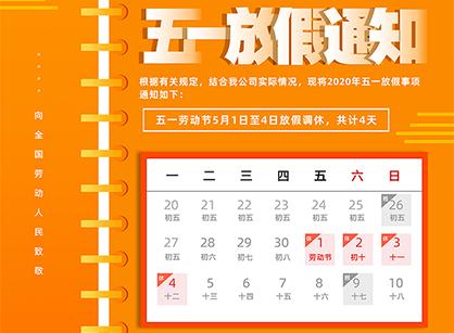 广州装修设计公司祝大家劳动节快乐