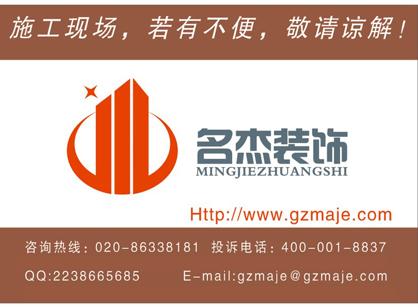广东磐鑫建设工程办公室装修设计项目开工!