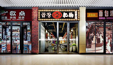 92肥肠·韩国料理餐厅装修