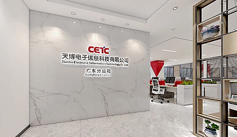 天博电子信息公司办公室装修