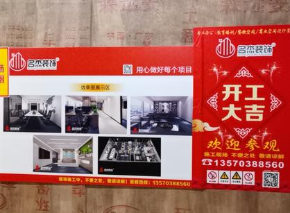 广州中宜生态环境科技办公室装修项目开工啦