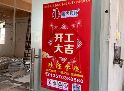广州新秀文化传媒办公室装修项目开工大吉
