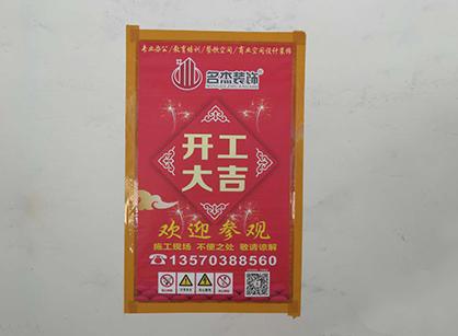 广州特品述印刷办公室装修项目开工大吉和现场返图