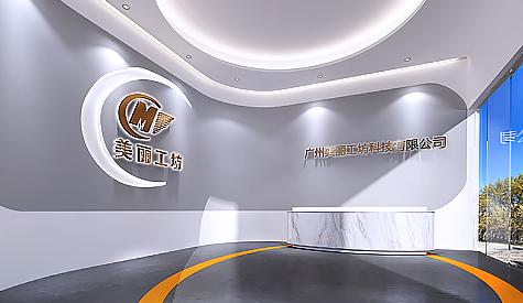 广州美丽工坊办公室装修设计