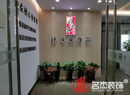 广东好味来食品有限公司办公室装修项目圆满完工了
