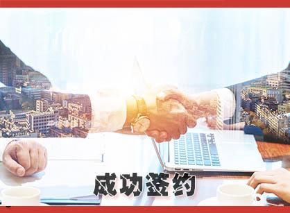 广东三合电子实业办公室装修设计项目签约啦