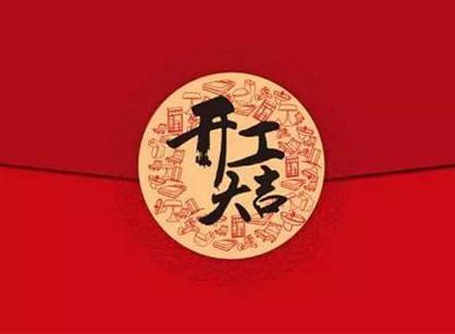热烈祝贺广东汇龙百川科技办公室装修设计项目开工大吉