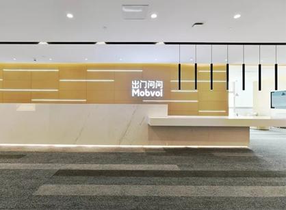 走进武汉出门问问人工智能办公室装修设计空间