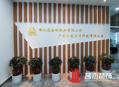 祝贺广东汇龙百川科技装修项目圆满完工!