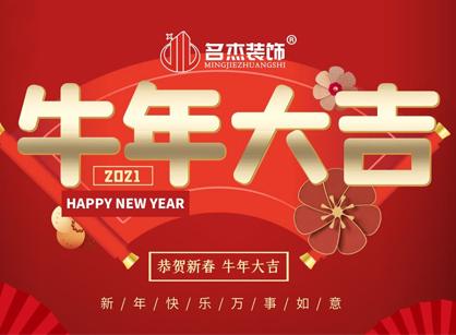 广州办公室装修设计公司辞旧迎新