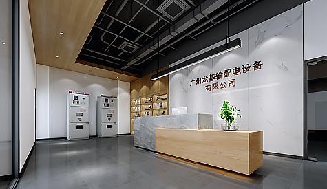 广州龙基输配电设备办公室设计
