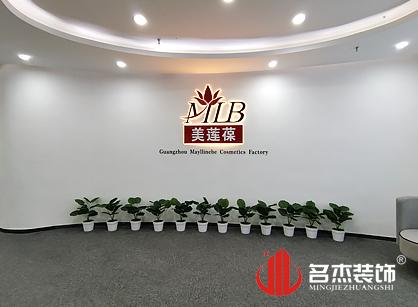 广州美莲葆化妆品办公室装修项目圆满完工
