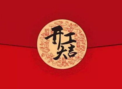 热烈祝贺广州智赢时装办公室装修设计项目开工大吉