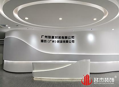 广州智赢时装办公室装修项目圆满完工