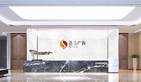 广州圣达广告办公室装修设计