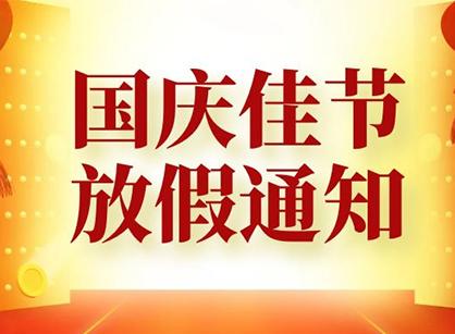 各单位请注意,广州名杰装饰祝大家国庆节快乐